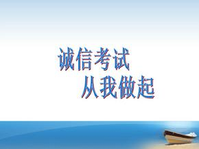 2018年诚信考试主题班会PPT.ppt