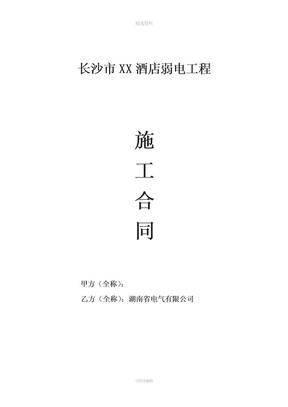 弱电施工合同范本.doc