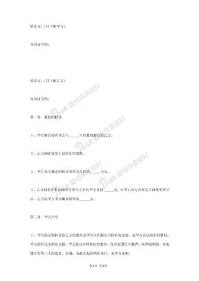公司内部股东股权合同协议书范本.docx
