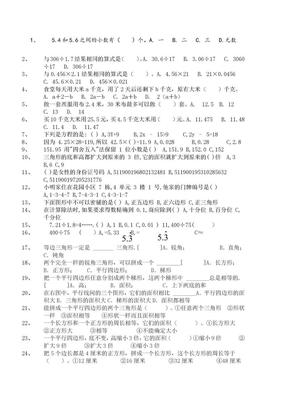 清华附属教育集团(2019-2020学年)人教版新课标五年级上册数学选择题.doc