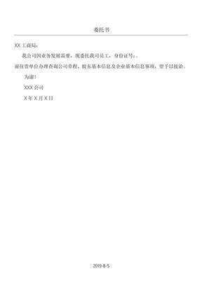 公司章程查询委托授权书.doc.doc