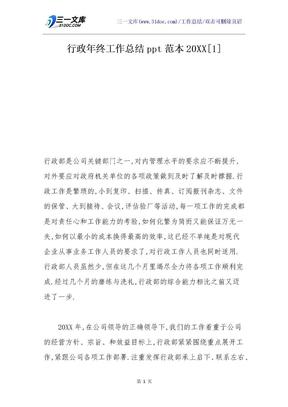 行政年终工作总结ppt范本20XX[1].docx