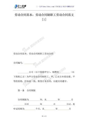 劳动合同范本:劳动合同制职工劳动合同范文[1].docx