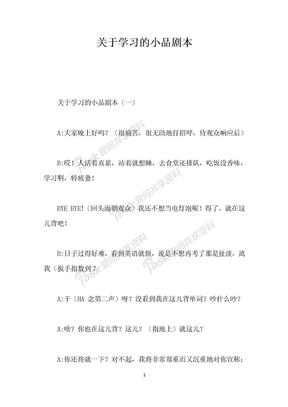关于学习的小品剧本.docx