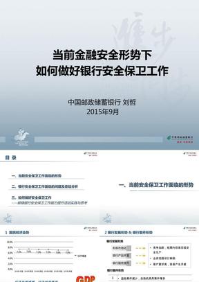 当前金融安全形势下如何做好银行安全保卫工作(刘哲).ppt
