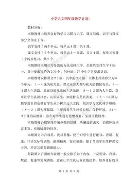 小学语文四年级教学计划.doc