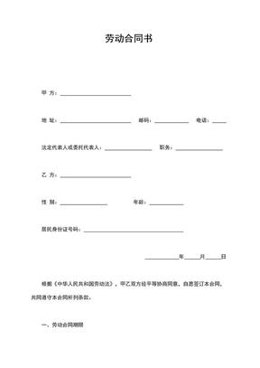 劳动合同范本.docx