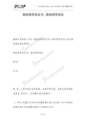 股权投资协议书:股权投资协议.docx
