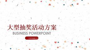 经典创意共赢未来感恩节活动方案策划抽奖活动PPT模板.ppt