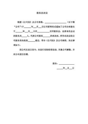 公司注销股东决议书.pdf