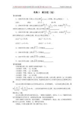 中考数学选择填空题答题策略-考典5 解方程(组).docx