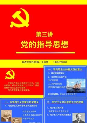 党的指导思想(党课).ppt