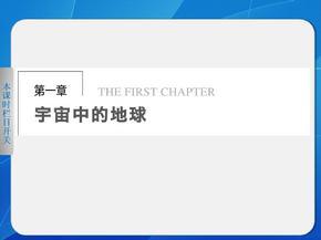高中地理湘教版必修一第一章 第一节地球的宇宙环境.ppt