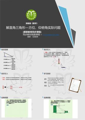 浙教版数学九年级下第一章1.3解直角三角形(3)数学同步课程模板.pptx