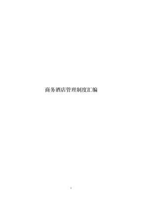 商务酒店管理制度大全.doc