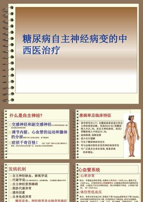 糖尿病自主神经病变中西医治疗.ppt