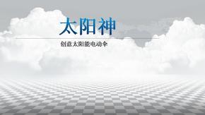 创新创业课程ppt实例.pptx