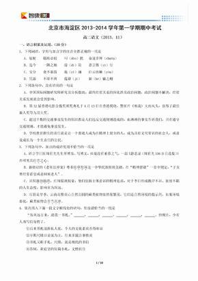 2013北京海淀高二上期中语文(含解析).doc