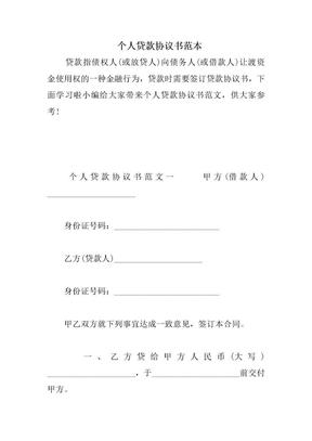 个人贷款协议书范本.doc