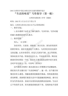 2015山西省中考复习研讨会作文指导课教学设计.doc