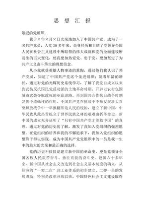 2018党员思想汇报.doc