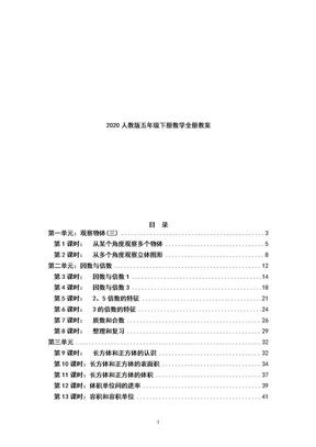 2020人教版五年级下册数学全册教案.doc