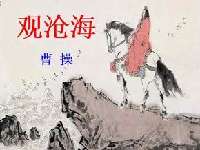 (新版)新版七年级语文上册第4课《古代诗歌四首》之《观沧海》.ppt