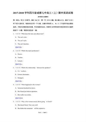 2017-2018学年四川省成都七中高三(上)期中英语试卷 (详解).pdf