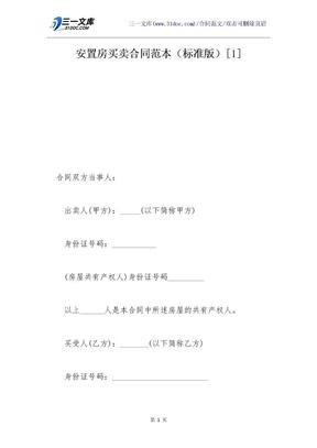 安置房买卖合同范本(标准版)[1].docx