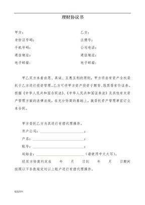 私募理财协议书.doc