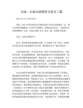 万众一心抗击疫情作文范文三篇.doc