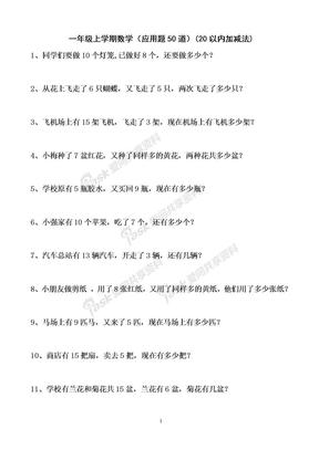 一年级数学应用题(上册)50题.doc