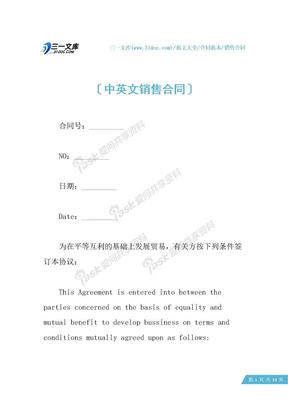 中英文销售合同.docx