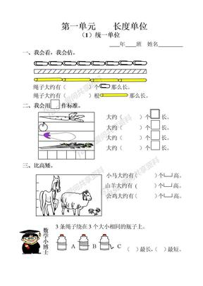 人教版小学二年级数学上册同步练习(课课练-一课一练).doc
