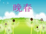 【人教版初中语文七年级下册ppt课件】晚春2.ppt