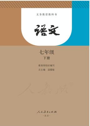 语文七年级下册.pdf