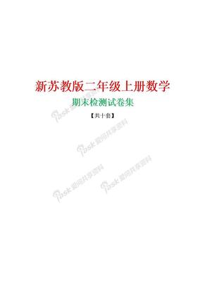 新苏教版小学二年级数学上册期末复习试卷共10套.doc