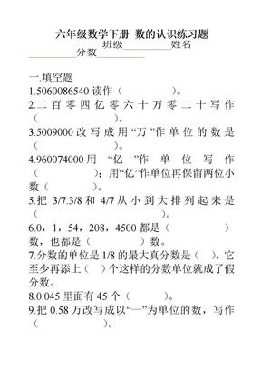 (人教版)六年级数学下册+数的认识练习题-2.doc