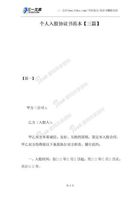 个人入股协议书范本【三篇】.docx
