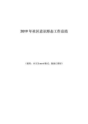 2019年社区意识形态工作总结.doc