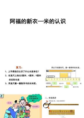 一年级下数学课件-阿福的新衣 米的认识青岛版(2014秋).ppt