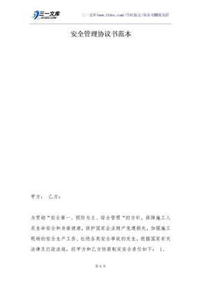 安全管理协议书范本.docx