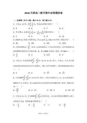 2018天津高二数学期中试卷模拟卷【学生版】.pdf
