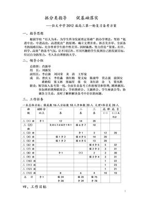 高三第一轮复习备考方案.doc.doc