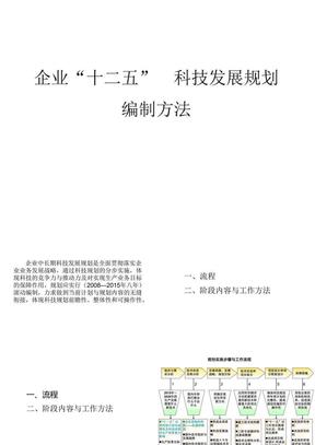 企业科技发展规划编制方法_新.ppt