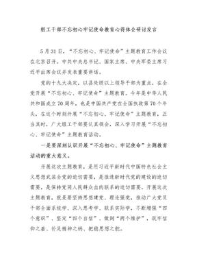组工干部初心使命教育心得体会研讨发言.docx