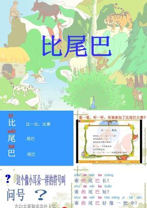 部编版小学语文一年级上册比尾巴 PPT课件(2018年).ppt
