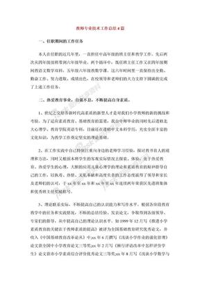 教师专业技术工作总结4篇.doc