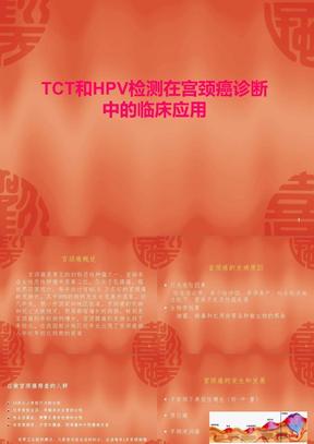 TCT和HPV检测在宫颈癌诊断中的临床应用PPT课件.ppt