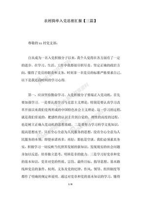 2018年农村简单入党思想汇报【三篇】.docx